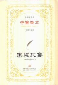 中国杂文(百部)卷四 李建永集