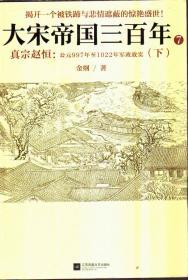 大宋帝国三百年 7 真宗赵恒:公元997年至1022年军政故实(下)