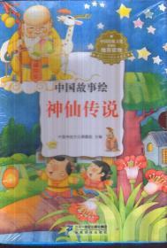 中国故事绘 神仙传说(全10册)