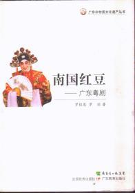 广东非物质文化遗产丛书 南国红豆:广东粤剧