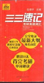三三速记:考研英语词汇