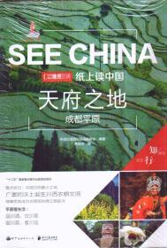 中国地理百科 天府之地:成都平原