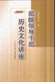 部级领导干部历史文化讲座 2006