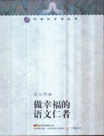岭南教育丛书 做幸福的语文仁者