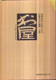《书屋》2004年上半年合订本(精装)