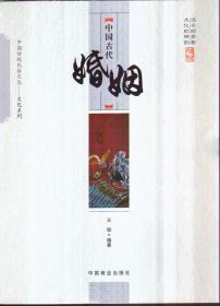 中国古代婚姻