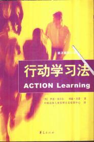 行动学习法 第2版修订本
