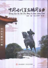中国古代著名辅国名臣