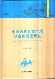 中国古代食盐产地分布和变迁研究(精装)