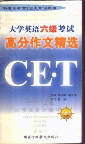 大学英语六级考试高分作文精选