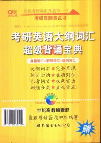 考研英语大纲词汇超级背诵宝典(单册)