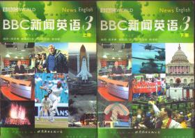 BBC新闻英语3 上下册(只有书)