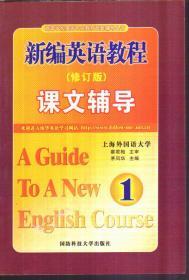 新编英语教程课文辅导1 修订版