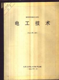 电工技术(电工学 上册)二手书