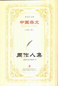 中国杂文(百部)卷八 周作人集
