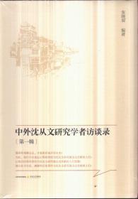 中外沈从文研究学者访谈录[第一辑]