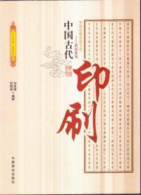 中国古代印刷