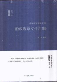 中国海军稀见史料 船政规章文件汇编