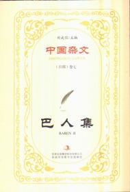 中国杂文(百部)卷七 巴人集
