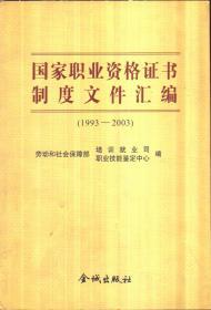 国家职业资格证书制度文件汇编(1993-2003)