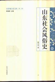 山东地方史文库(第二辑)山东社会风俗史(精装)