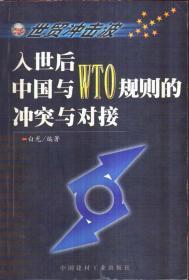 世贸冲击波:入世后中国与WTO规则的冲突与对接