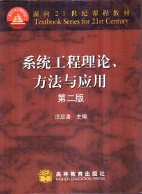 系统工程理论、方法与应用(第二版)