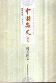 中国杂文 当代部分 卷七 叶圣陶集