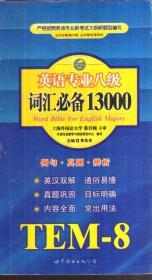 英语专业八级词汇必备13000