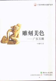 广东非物质文化遗产丛书 雕刻美色:广东玉雕
