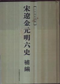 二十五史补编 宋辽金元明六史补编(全二册 精装)