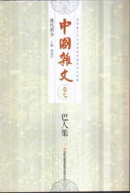 中国杂文 当代部分 卷七 巴人集