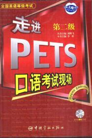 走进PETS口语考试现场 第二级(带盘)