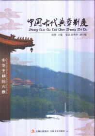 中国古代典章制度