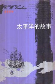 房龙的书 太平洋的故事