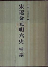 二十五史补编 宋辽金元明六史补编(壹 精装)