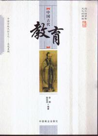 中国古代教育