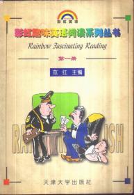 彩虹趣味英语阅读系列丛书 第一册