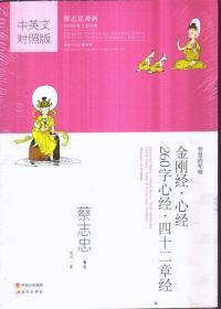 蔡志忠漫画 金刚经 心经 206字心经 四十二章经(中英文对照版)