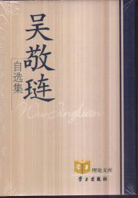 吴敬琏自选集(精装)