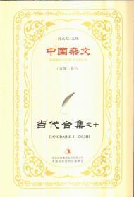 中国杂文(百部)卷六 当代合集之十