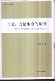 """语文:言语生命的赋形——贵州石门坎""""波拉德""""课程人类学文化探究(精装)"""
