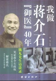 """我做蒋介石""""御医"""":40年:熊丸先生访谈录"""