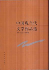 中国现当代文学作品选 当代小说、戏剧卷