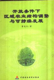 开放条件下区域农业结构调整与可持续发展