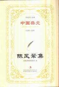 中国杂文(百部)卷四 陈凤翚集