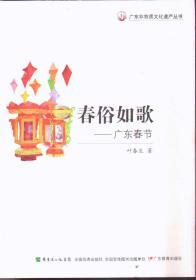 广东非物质文化遗产丛书 春俗如歌:广东春节