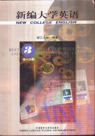 新编大学英语3 第一分册