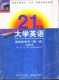 21世纪大学英语 教师参考书 第一册(无磁带)