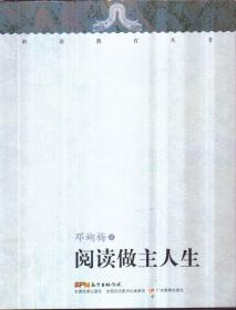 岭南教育丛书 阅读做主人生